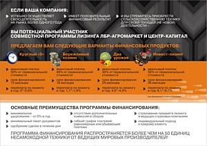 Совместная лизинговая программа от ЗАО «ЦЕНТР-КАПИТАЛ» и ООО «ЛБР-АгроМаркет».