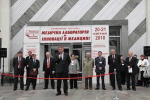 В Киеве завершила работу Конференция-выставка «Медицинская лаборатория & Инновации в медицине»