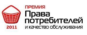Церемония награждения лауреатов Премии  «Права потребителей и качество обслуживания»- 2011