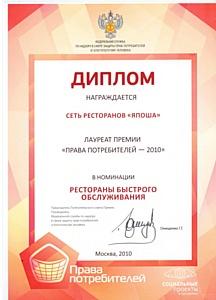«Япоша» получила премию «Права потребителей-2010»