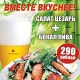 Рестораны ТАКАО: новое спецпредложение и сертификат на 500 рублей в подарок