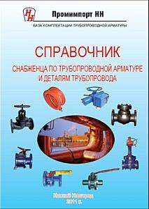Справочник снабженца в обновленной редакции