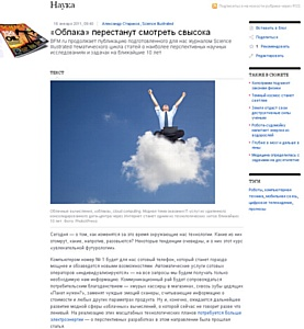 Наука сквозь призму бизнеса: совместный проект BFM.ru и Science Illustrated