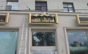 """""""Армения"""" возрождается с вывески"""