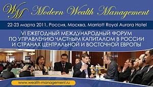 """VI Ежегодный Международный Форум """"Управление частным капиталом в России и странах Центральной и Восточной Европы"""""""