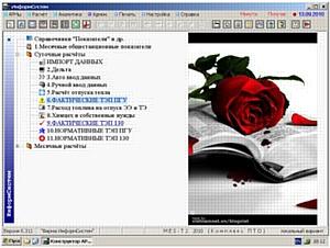 ИнформСистем: Драйв и Интеллект MES-Системы «MES-T2 2010» для электростанций