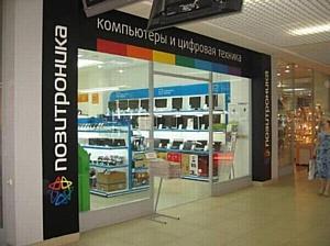 Новые магазины сети «ПОЗИТРОНИКА» в июне 2010 г.