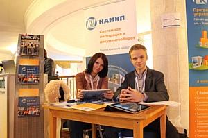 ГК Намип на IX съезде ИТ-директоров в Москве