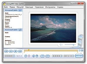 Более точное редактирование WMV файлов с Video Splitter от «Сольвейг Мультимедиа»