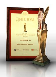 Мастер-Банк стал победителем в номинации «Лидер в развитии сети банкоматов» Национальной Банковской Премии