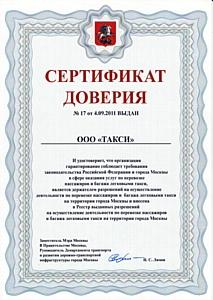 Правительство Москвы доверяет «Городскому такси»