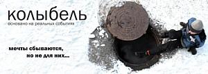 24  в Культурном Центре «Дом на Патриарших» состоится пресс-показ фильма КОЛЫБЕЛЬ