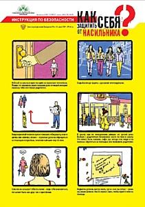 Социальная реклама помогает детям в сложных ситуациях