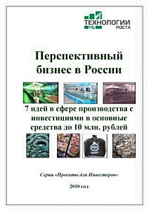 """Опубликован новый аналитический отчет компании """"Технологии Роста"""""""
