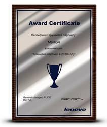 MERLION – «Ключевой партнер Lenovo в 2010 году»