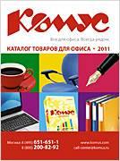 Викторина от OfficeMart.Ru и «Комус»