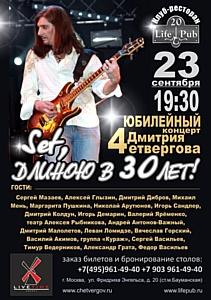 Дмитрий Четвергов. SET, длиною в 30 лет