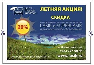 ������ 20% �� Lasik  �  Superlasik