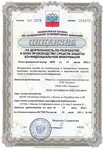 Компания SafenSoft получила Лицензию ФСТЭК РФ