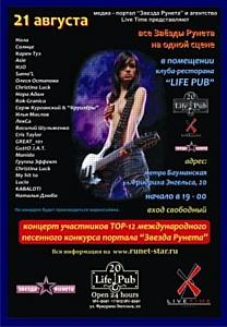 21 августа  2011г. все Звезды Рунета на одной сцене