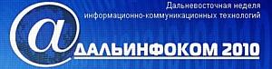 Компания «Тетрасвязь» приглашает на «Дальинфоком-2010»
