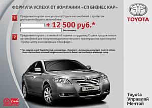 Формула успеха от ООО «СП БИЗНЕС КАР»: Ваш автомобиль + наш бонус = новая Toyota Camry