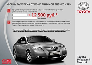 ������� ������ �� ��� ��� ������ ��л: ��� ���������� + ��� ����� = ����� Toyota Camry