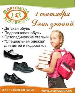 Благотворительная акция «Соберем детей в школу»