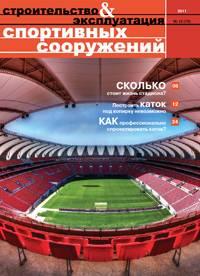 Вышел 70-й номер журнала «Строительство & эксплуатация спортивных сооружений»