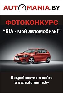 """Фотоконкурс """"KIA – мой автомобиль!"""""""