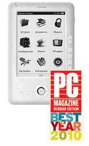 Электронная книга Digma e600 в тройке лучших продуктов года по итогам рейтинга PC Magazine