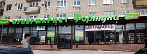 21 смоленский магазин объединит ERP-система AVARDA.RetailNetwork