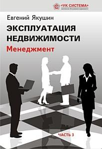 Презентация новой книги «Эксплуатация недвижимости. Менеджмент»