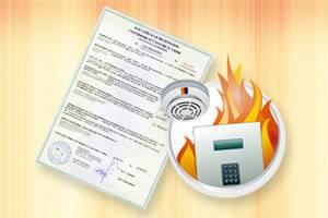 Продукция ОПС КОДОС прошла государственную сертификацию