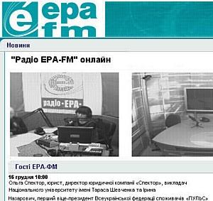 Директор Spektor's Law Agency в  эфире Радио - Эра FM