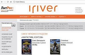 ������ ������� �������� ��� ������� iriver