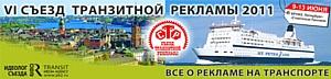 Обновлен список спикеров VI Съезда транзитной рекламы