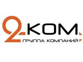 2КОМ переходит на подключение к Интернет без VPN