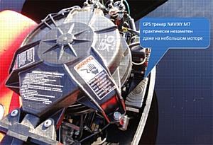 GPS-мониторинг для моторных лодок