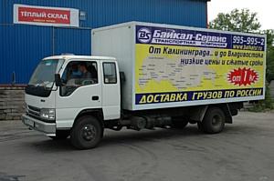 «Байкал-Сервис» открыл филиалы в Кургане и Магнитогорске