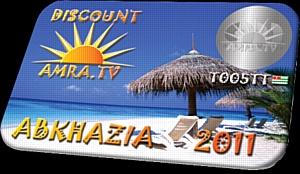 Единая система дисконтных карт в Абхазии: туристическое направление «AMRA-Discount»