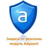 Компания «Смарт-Софт» сообщает о старте новой акции «Интернет без рекламы»