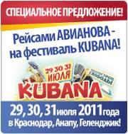 Фестиваль Kubana 2011 - полет нормальный