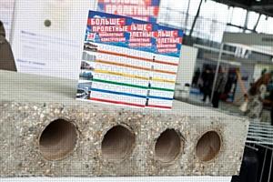 Бетонекс - все о цементе и бетоне в России!