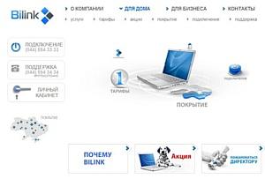 Еще больше Интернета от нового провайдера BiLink