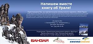 Презентация первой книги-путеводителя по Уралу на китайском языке