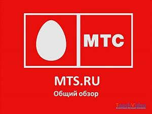 Обзор веб-сайта MTS.ru от TeachVideo