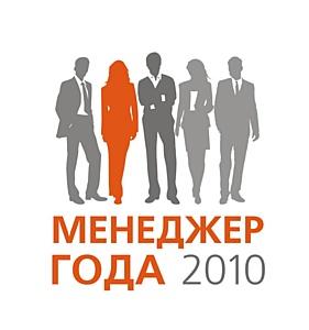 � ������������ ��������� ������� ��������� ���� 2010�