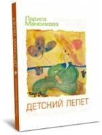 """Книга Ларисы Максимовой """"Детский Лепет"""""""