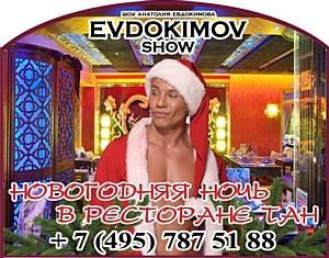 Новый Год 2012 в ресторане ТАН с драконами и Evdokimov SHOW